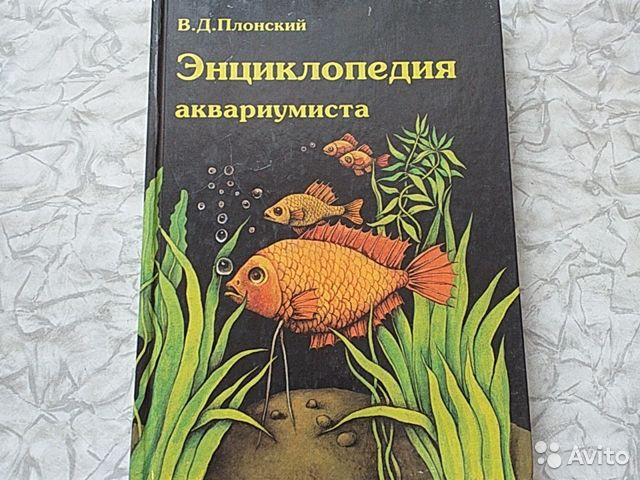 Энциклопедия аквариумиста  купить 1