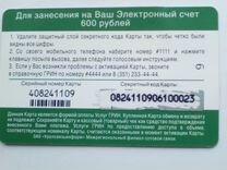 Карта оплаты грин GSM