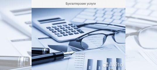 Консультация бухгалтера для ип анапа пошлина для регистрации ип