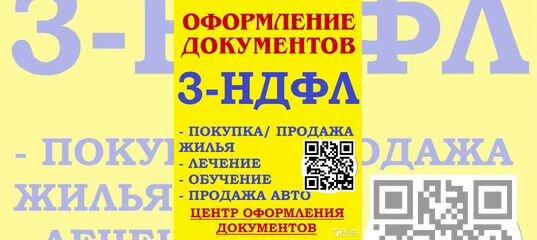 Заполнить декларацию 3 ндфл тольятти в водолее у государственная пошлина за регистрацию ип