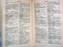 Словарь лагерно-блатного жаргона
