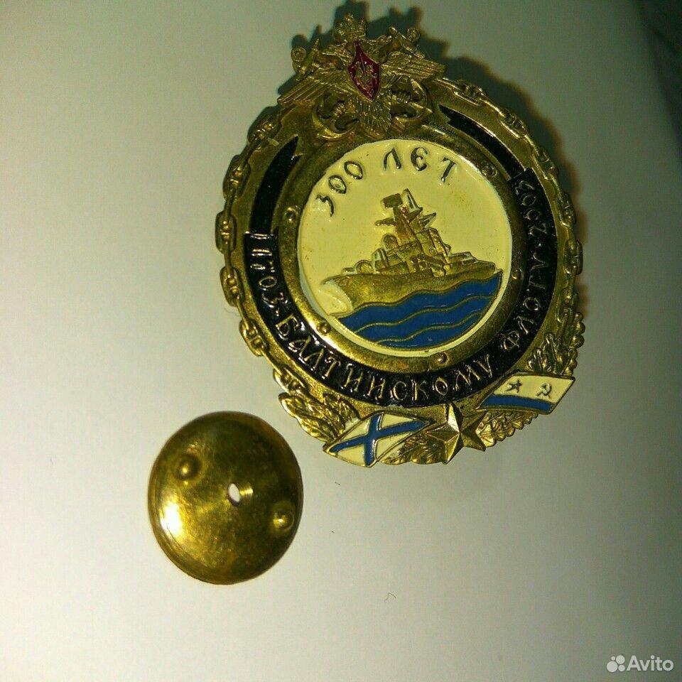 89632955634  Знак 300 лет флот