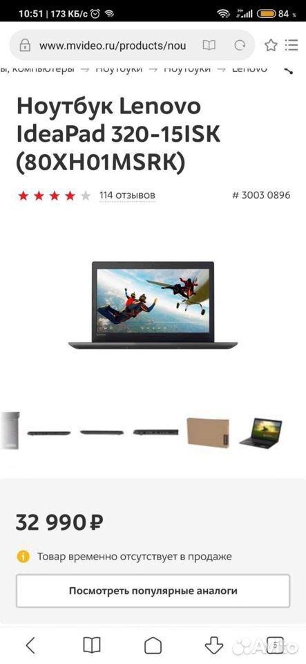 Ноутбук lenovo ideapad 320-15ISK (80XH01msrk)  89284704061 купить 3