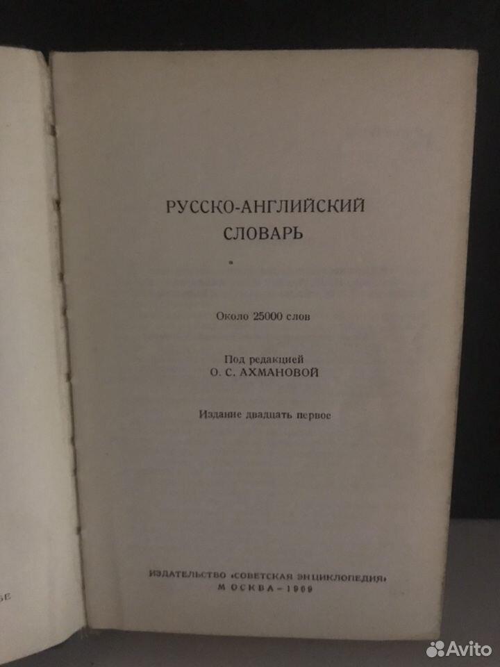 Словарь англо русскийссср
