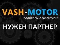 Автобизнес. Нужен партнер в Волгограде