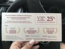 Сертификат на VIP-скидку в «Драгоценную Орхидею»