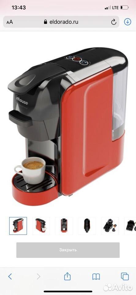 Кофе машина in house 3в1  89502295585 купить 1