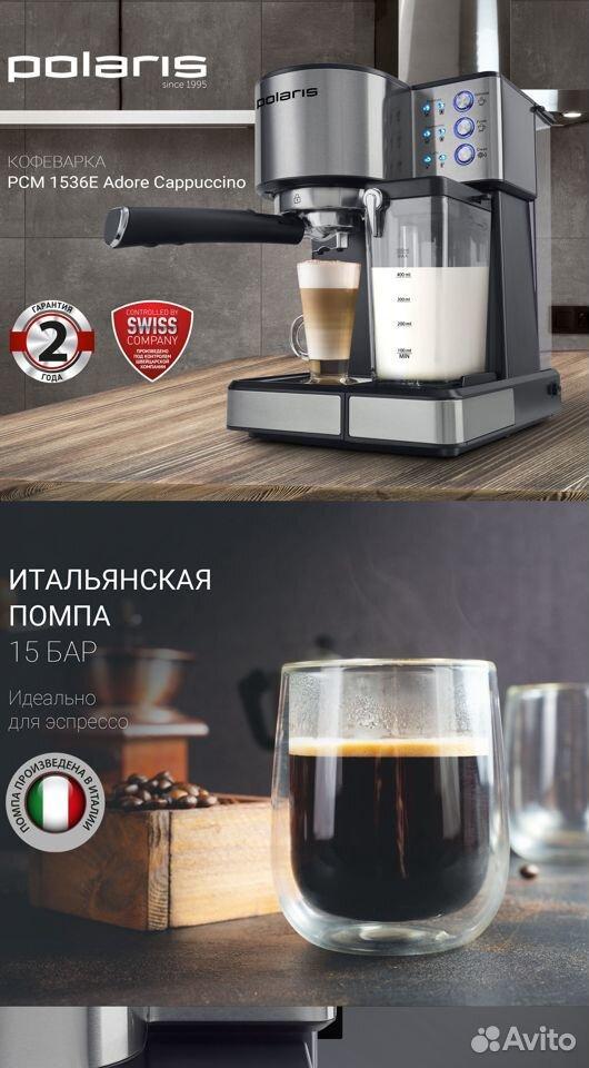 Кофеварка новая Рolaris PCM 1536 E  89291680444 купить 1