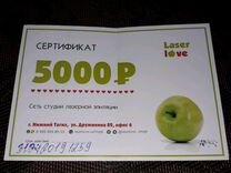Сертификат на посещение центра эпиляции laserlove