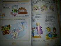 Книга по подготовки к школе