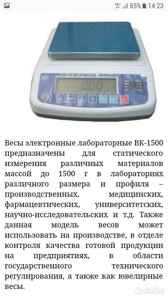 Весы в магазин  89897447412 купить 4