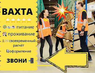 работа в москве с предоставлением жилья для девушек
