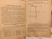 Книга Л. Т. Стетюха «Конструирование женского легк