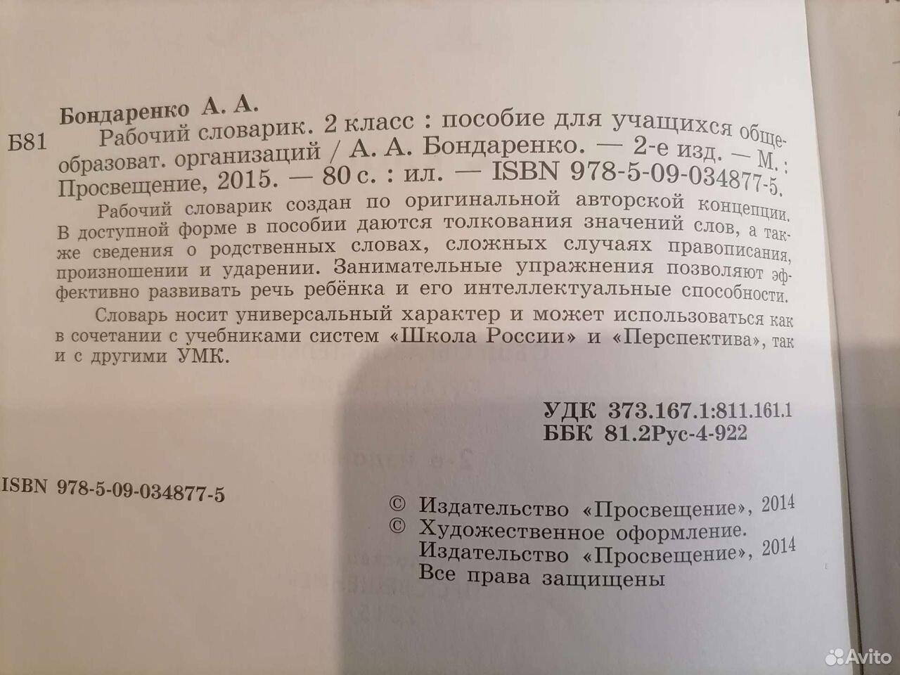 Рабочий словарик 2 класс  89102284119 купить 4