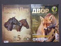 Журналы «Конный парк» и «Охотничий двор»