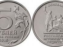 5 рублей-170 лет рго и рио