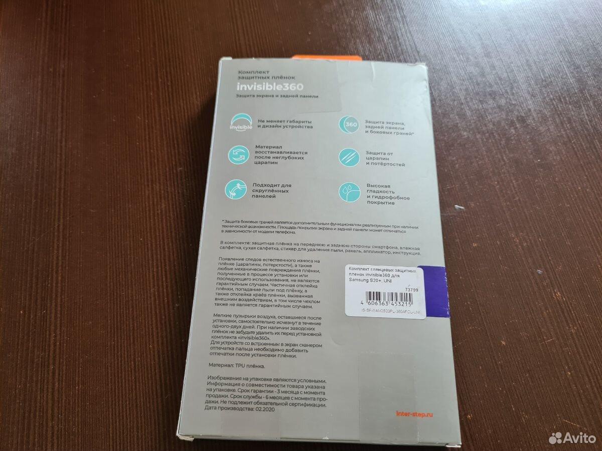 Комплект защитных пленок  89634788900 купить 2