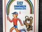Карточная Книжка СССР Буду Олимпийцем