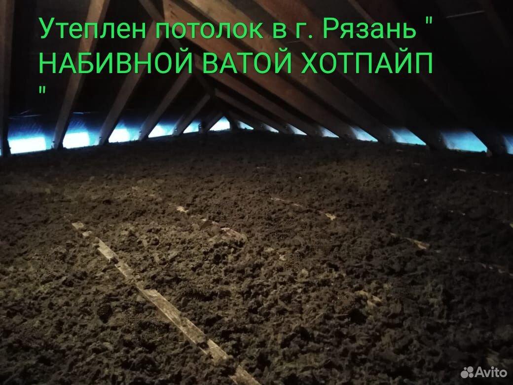 Утеплитель с доставкой за 1 м2(с утеплением)