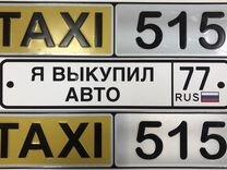 """Готовый бизнес """"Такси"""" окупаемость 1 год"""