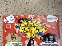 Билеты на Концерт mega dence 90