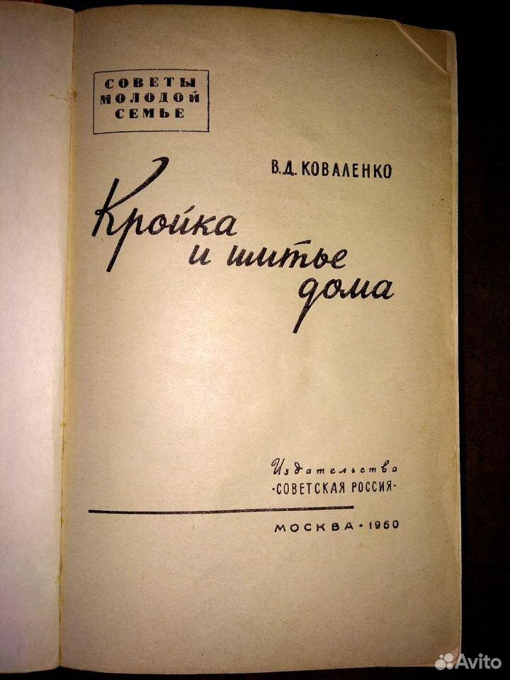 Книги.полезные) 1960 года 2шт  89065131775 купить 8