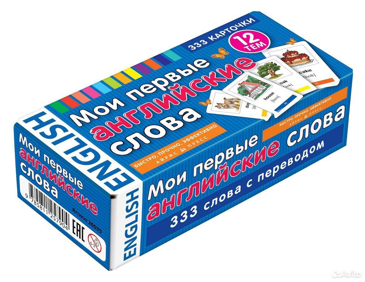 Карточки для изучения английского языка  89242287077 купить 1