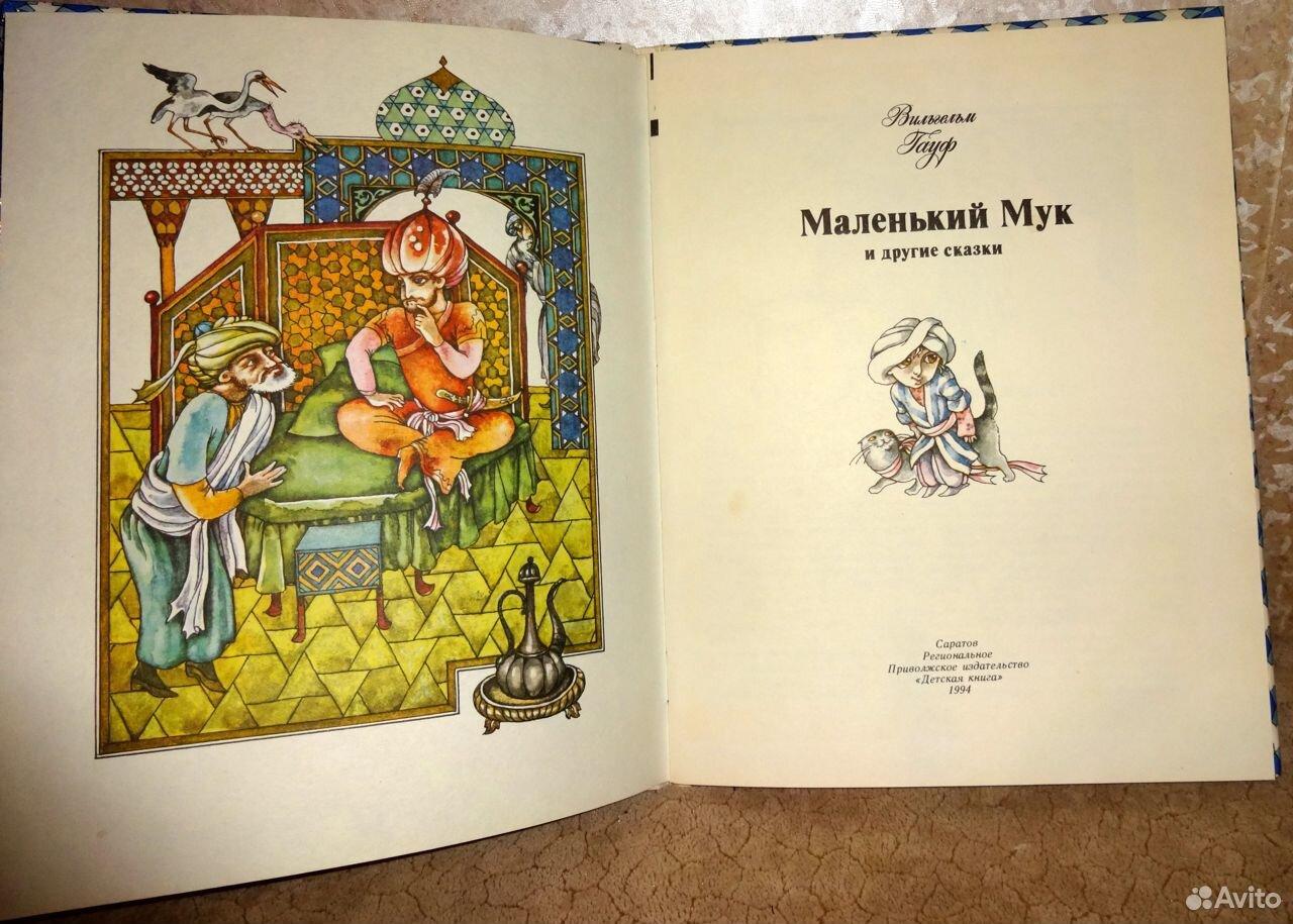 Детские книги  89173064025 купить 3