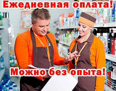 Работа для девушек с ежедневной оплатой оренбург девушки для работы в клубе