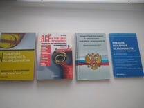 Книги по пожарной безопасности