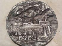 Медаль и антиквариат