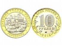 10 рублей Гороховец,Владимирская область (1168 г.)