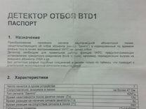 Новый детектор отбоя BTD1 icon — Бытовая электроника в Первоуральске