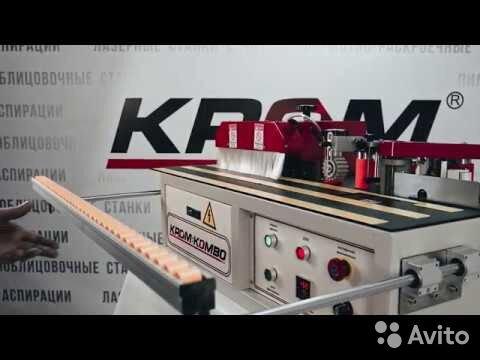 Полуавтоматический кромкооблицовочный станок Krom  88005005920 купить 2